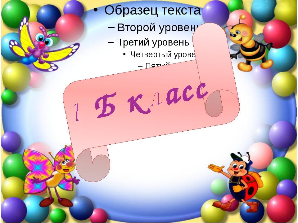 1 Б класс