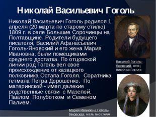 Николай Васильевич Гоголь Николай Васильевич Гогольродился 1 апреля (20 мар