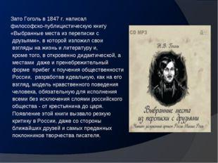 Зато Гоголь в 1847 г. написал философско-публицистическую книгу «Выбранные м