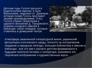 Детские годы Гоголя прошли в родительском имении, в селе Васильевке, недалек