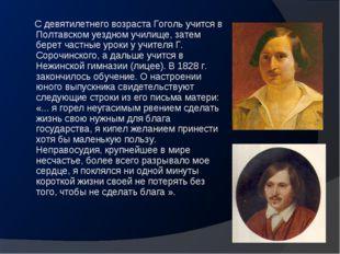 С девятилетнего возраста Гоголь учится в Полтавском уездном училище, затем б