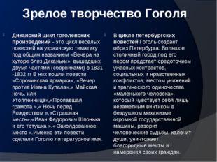 Диканский цикл гоголевских произведений- это цикл веселых повестей на украин