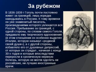 За рубежом В 1836-1839 г Гоголь почти постоянно живет за границей, лишь изред