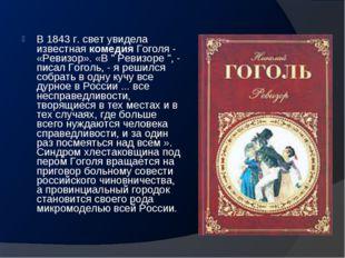 """В 1843 г. свет увидела известнаякомедияГоголя - «Ревизор». «В """" Ревизоре """","""