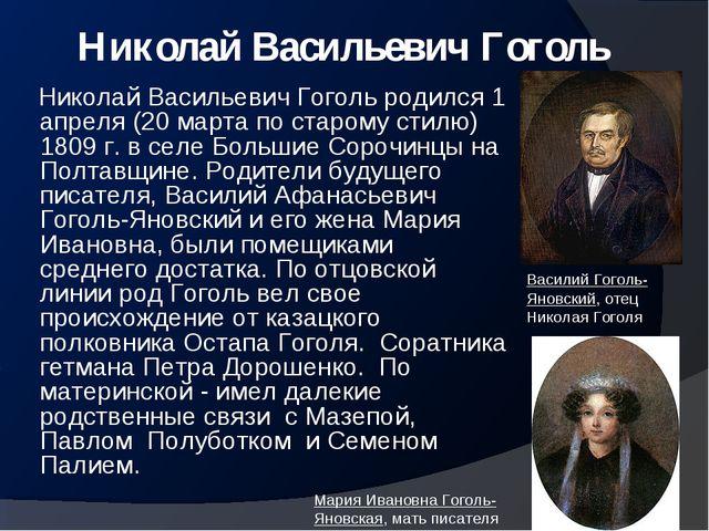 Николай Васильевич Гоголь Николай Васильевич Гогольродился 1 апреля (20 мар...