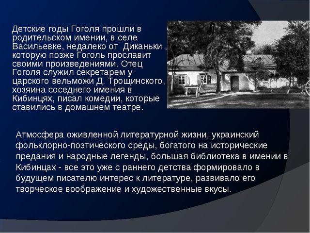 Детские годы Гоголя прошли в родительском имении, в селе Васильевке, недалек...
