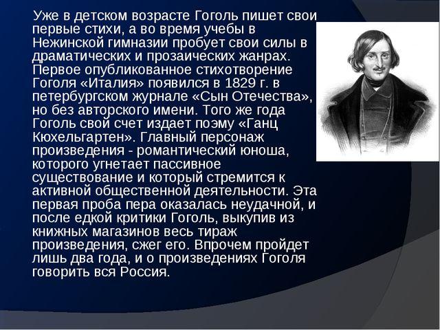 Уже в детском возрастеГогольпишет свои первые стихи, а во время учебы в Не...