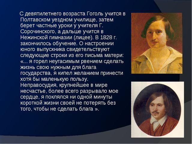 С девятилетнего возраста Гоголь учится в Полтавском уездном училище, затем б...