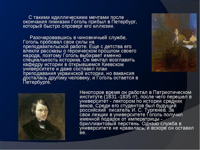 С такими идиллическими мечтами после окончания гимназии Гоголь прибыл в Пете...
