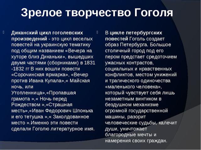 Диканский цикл гоголевских произведений- это цикл веселых повестей на украин...