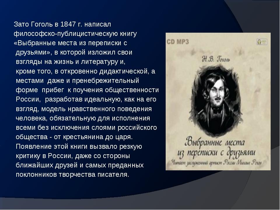 Зато Гоголь в 1847 г. написал философско-публицистическую книгу «Выбранные м...