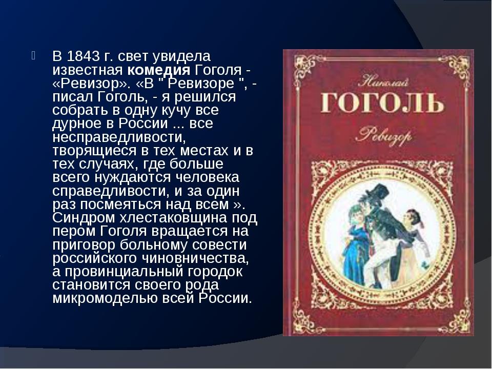 """В 1843 г. свет увидела известнаякомедияГоголя - «Ревизор». «В """" Ревизоре """",..."""