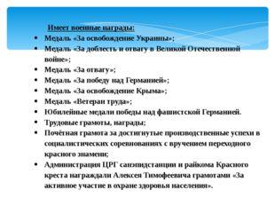 Имеет военные награды: Медаль «За освобождение Украины»; Медаль «За доблест