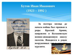 Бутов Иван Иванович (1923 – 1992 ) За полтора месяца до начала войны был приз