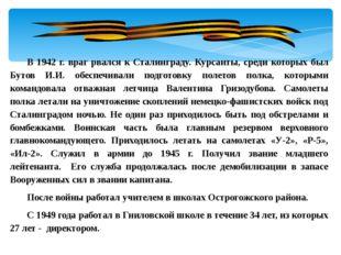 В 1942 г. враг рвался к Сталинграду. Курсанты, среди которых был Бутов И.И. о