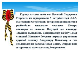 Группу из семи илов вел Василий Сидорович Георгиев, их прикрывали 9 истребите