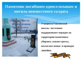 Памятник погибшим односельчанам и могила неизвестного солдата Учащиеся Гнилов