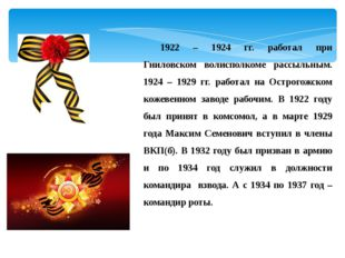 1922 – 1924 гг. работал при Гниловском волисполкоме рассыльным. 1924 – 1929 г