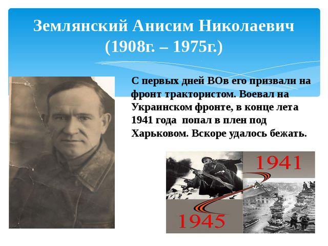 Землянский Анисим Николаевич (1908г. – 1975г.) С первых дней ВОв его призвали...