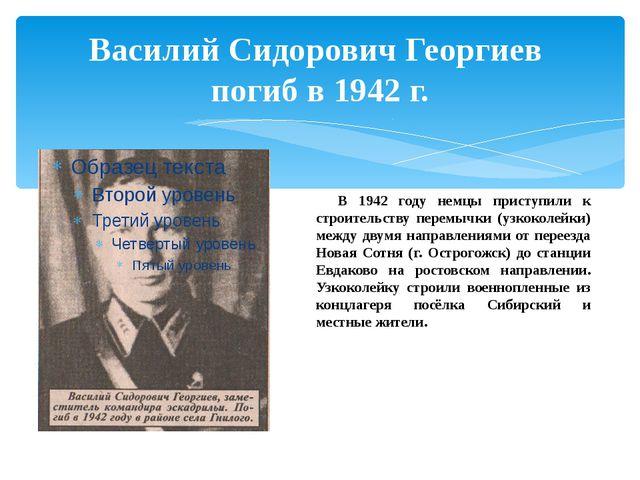 Василий Сидорович Георгиев погиб в 1942 г. В 1942 году немцы приступили к ст...