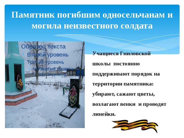 Памятник погибшим односельчанам и могила неизвестного солдата Учащиеся Гнилов...