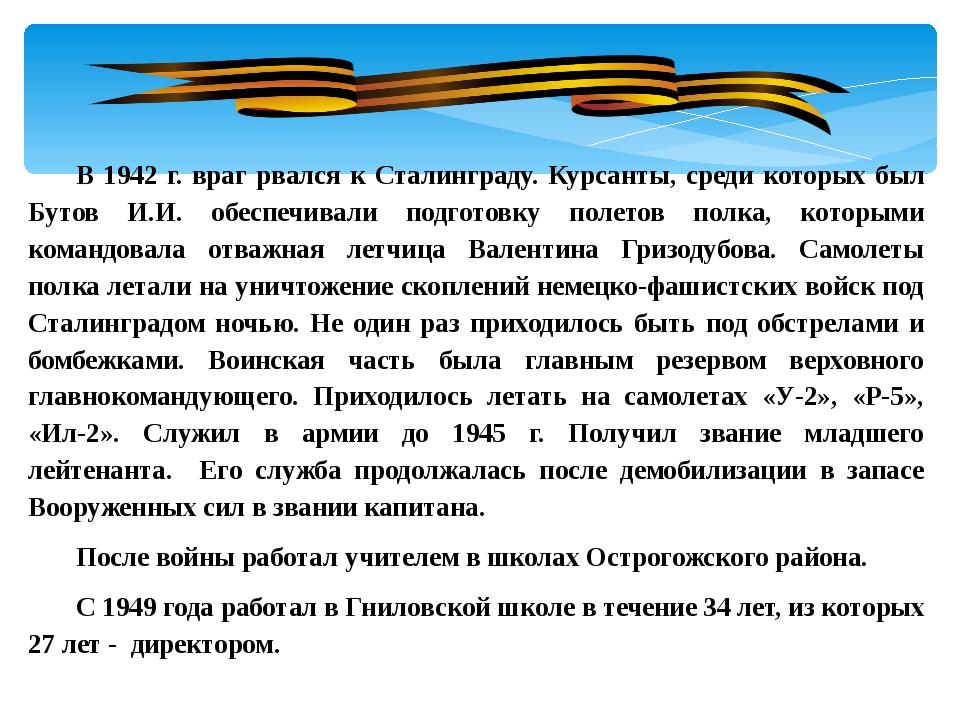 В 1942 г. враг рвался к Сталинграду. Курсанты, среди которых был Бутов И.И. о...