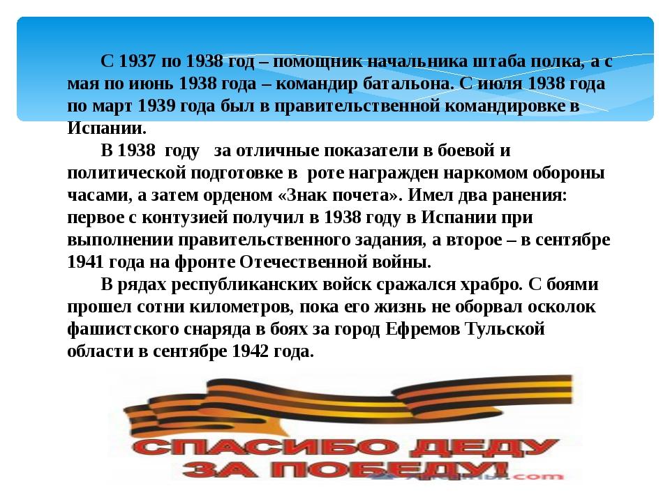 С 1937 по 1938 год – помощник начальника штаба полка, а с мая по июнь 1938 го...
