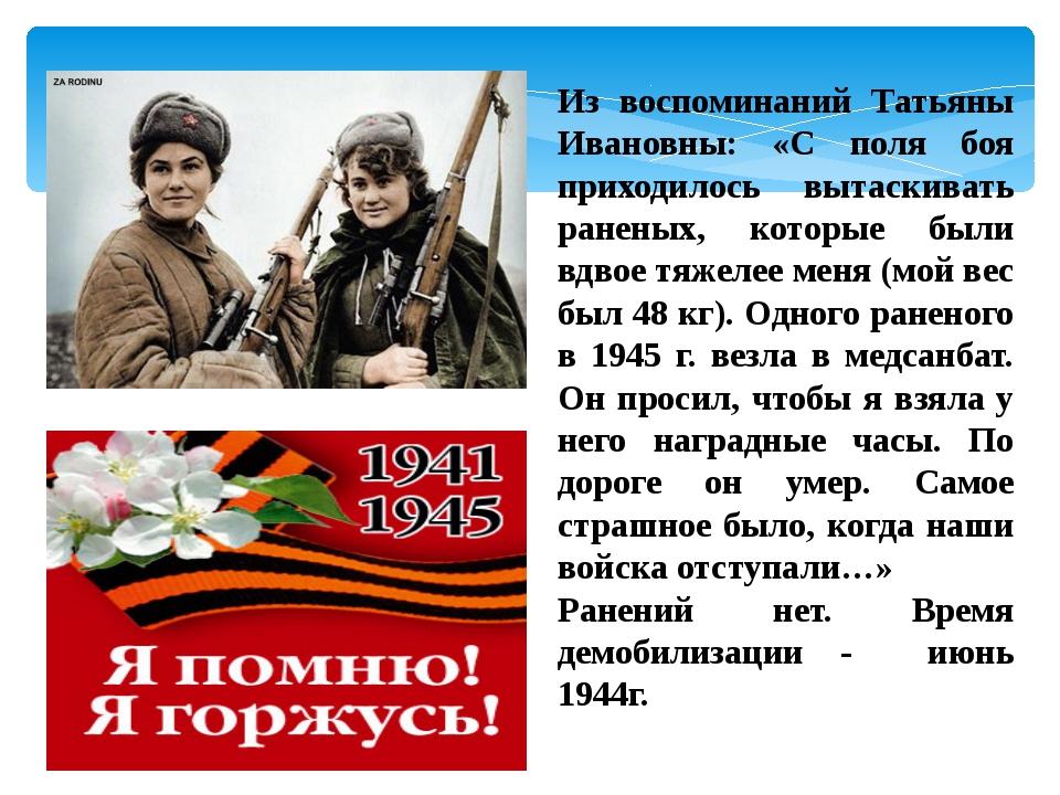 Из воспоминаний Татьяны Ивановны: «С поля боя приходилось вытаскивать раненых...