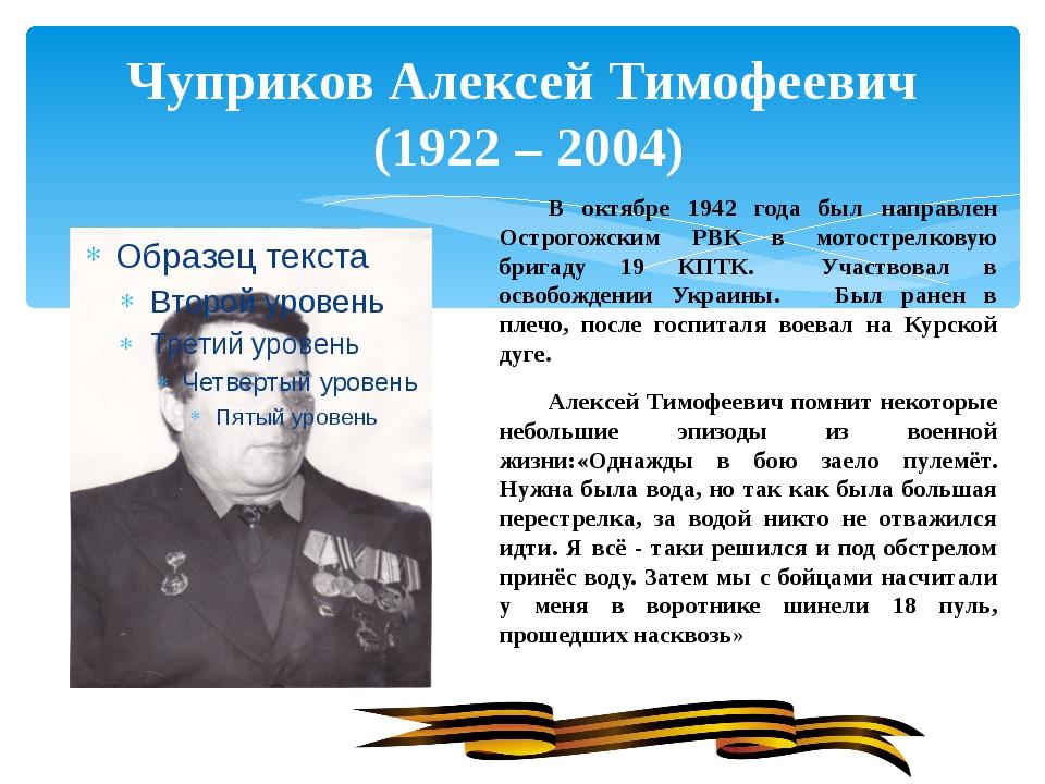 Чуприков Алексей Тимофеевич (1922 – 2004) В октябре 1942 года был направлен...