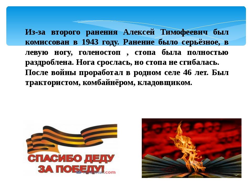 Из-за второго ранения Алексей Тимофеевич был комиссован в 1943 году. Ранение...
