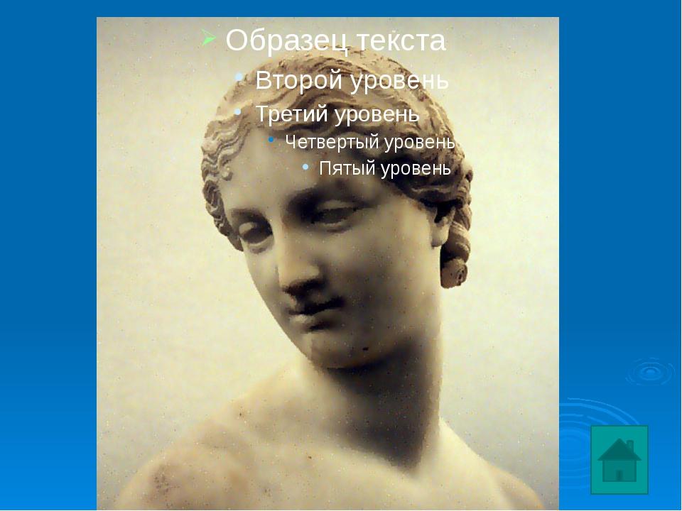 Великие ученые и писатели30 Древнегреческий историк начал свою книгу словами:...