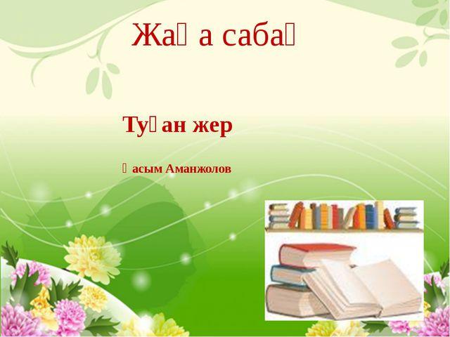 Туған жер Қасым Аманжолов Жаңа сабақ