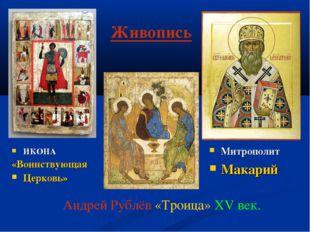 Живопись ИКОНА «Воинствующая Церковь» Митрополит Макарий Андрей Рублёв «Троиц