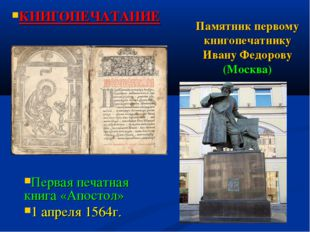 Памятник первому книгопечатнику Ивану Федорову (Москва) Первая печатная книга