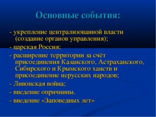 Основные события: - укрепление централизованной власти (создание органов упра