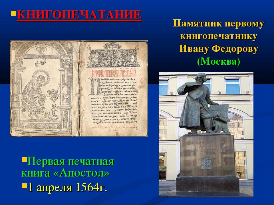 Памятник первому книгопечатнику Ивану Федорову (Москва) Первая печатная книга...