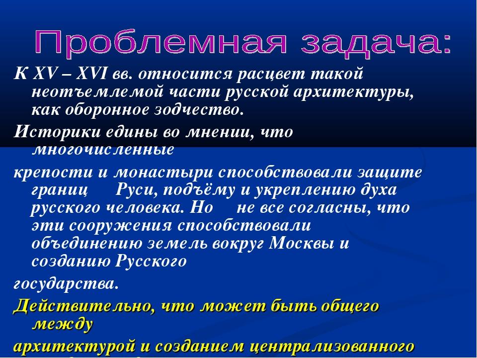 К XV – XVI вв. относится расцвет такой неотъемлемой части русской архитектуры...