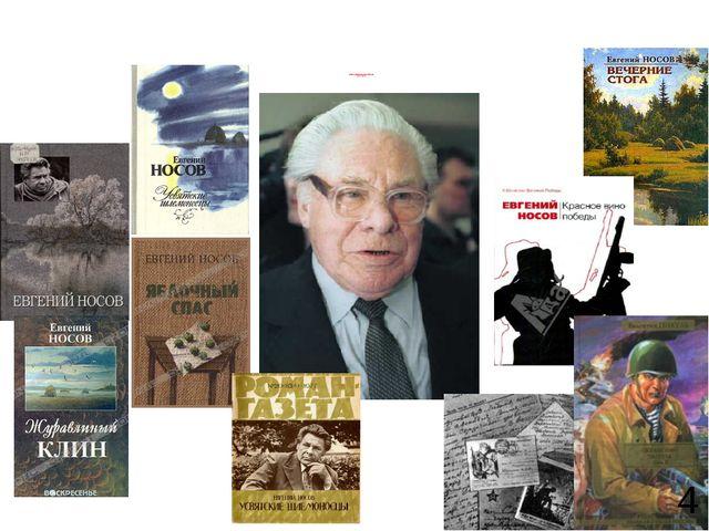 Евгений Иванович Носов (1925-2002) 4