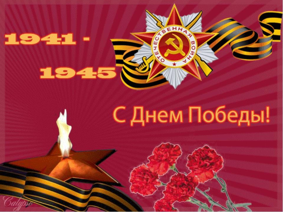 1941-1945 г.г.