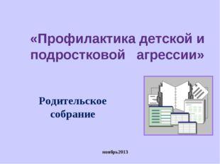 «Профилактика детской и подростковой агрессии» Родительское собрание ноябрь2013