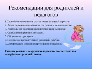 Рекомендации для родителей и педагогов 1.Спокойное отношение в случае незначи