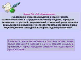 Закон РФ «Об образовании»: «Содержание образования должно содействовать взаи