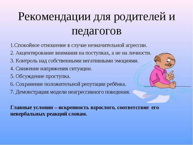 Рекомендации для родителей и педагогов 1.Спокойное отношение в случае незначи...