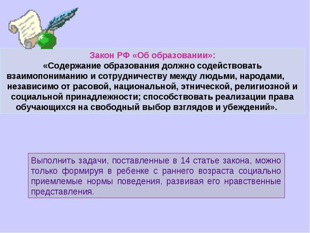 Закон РФ «Об образовании»: «Содержание образования должно содействовать взаи...