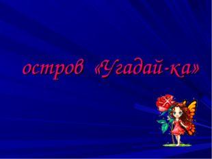 остров «Угадай-ка»