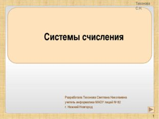 Система счисления – совокупность правил для обозначения и наименования чисел.