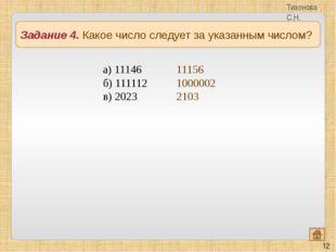 Задание 5. Запиши в развернутой форме числа: а) 11146 б) 1011112 в) 2023 Тихо