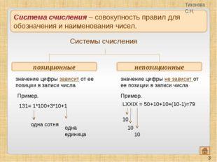 Представление чисел в позиционных системах счисления = 3*100+4*10+8+ = =3*102