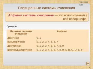 Основание системы счисления — это количество цифр в алфавите (мощность алфави