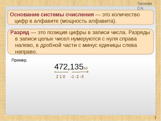 Основание системы счисления — это количество цифр в алфавите (мощность алфави...